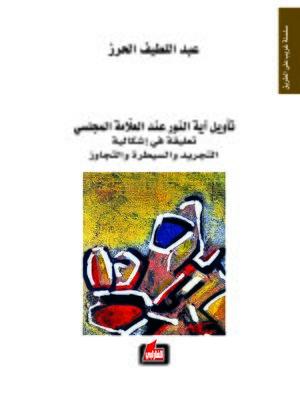 cover image of تأويل آية النور عند العلامة المجلسي : تعليقة في إشكالية التجريد و السيطرة و التجاوز