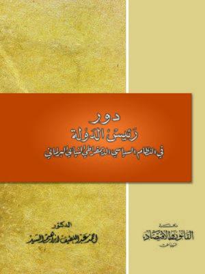 cover image of دور رئيس الدولة في النظام السياسي الديمقراطي النيابي البرلماني : دراسة مقارنة