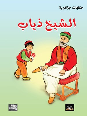 cover image of الشيخ ذياب