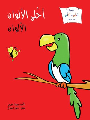 cover image of أحلى الألوان
