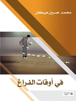 cover image of في أوقات الفراغ : مجموعة رسائل أدبية تاريخية أخلاقية فلسفية
