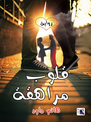 cover image of قلوب مراهقة