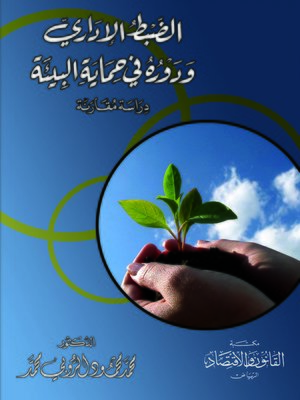 cover image of الضبط الإداري و دوره في حماية البيئة : دراسة مقارنة