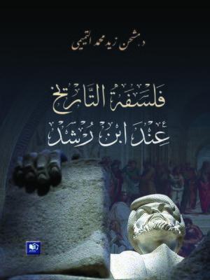 cover image of فلسفة التاريخ عند ابن رشد