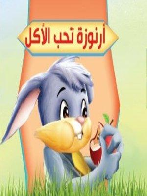 cover image of أرنوزة تحب الأكل