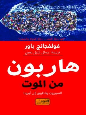 cover image of هاربون من الموت : السوريون و الطريق إلى أوروبا