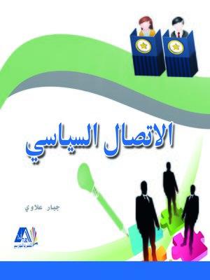 cover image of الاتصال السياسي