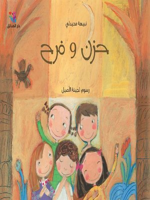 cover image of حزن وفرح