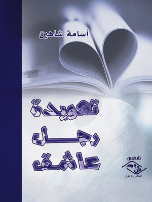 cover image of تهويدة رجل عاشق