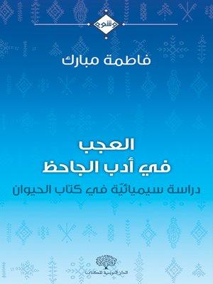 cover image of العجب في أدب الجاحظ