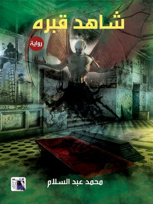 cover image of شاهد قبره