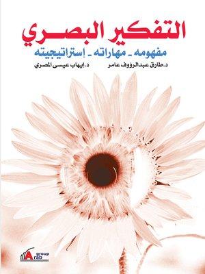 cover image of التفكير البصري