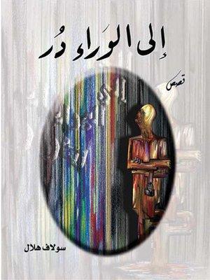 cover image of إلى الوراء در