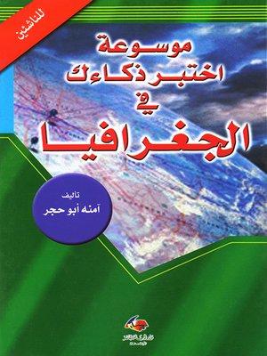 cover image of موسوعة اختبر معلوماتك في الجغرافيا