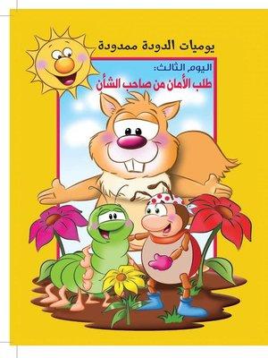 cover image of يوميات الدودة ممدودة: اليوم الثالث: طلب الأمان من صاحب الشأن