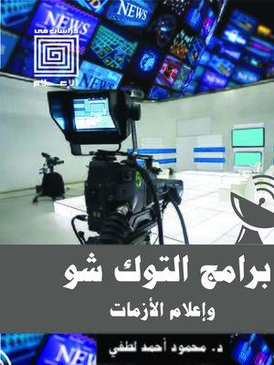 cover image of برامج التوك شو.. وإعلام الأزمات