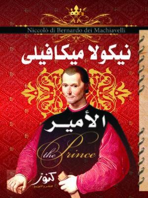 cover image of الأمير