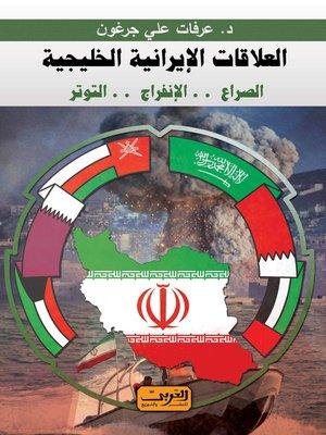 cover image of العلاقات الإيرانية الخليجية : الصراع، الانفراج، التوتر