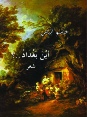 cover image of أين بغداد؟
