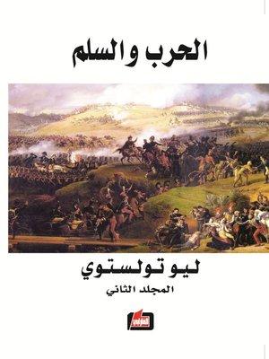 cover image of الحرب والسلم