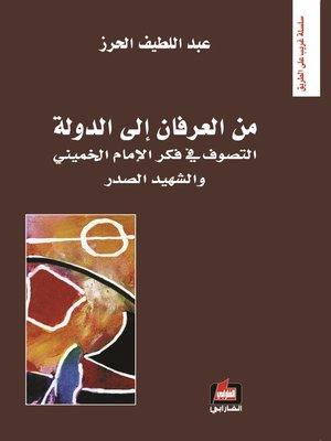 cover image of من العرفان إلى الدولة