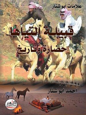 cover image of علامات أبو شنار : قبيلة التياها حضارة وتاريخ