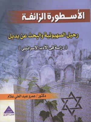 cover image of الأسطورة الزائفة