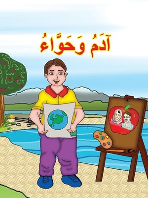 cover image of آدم وحواء