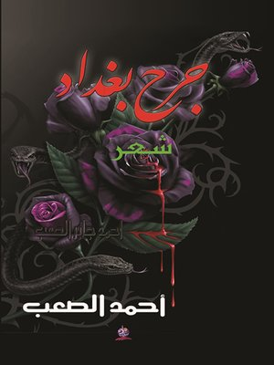 cover image of جرح بغداد