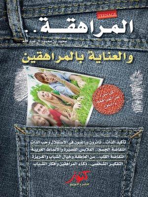 cover image of المراهقة و كيف تتعامل مع المراهقين