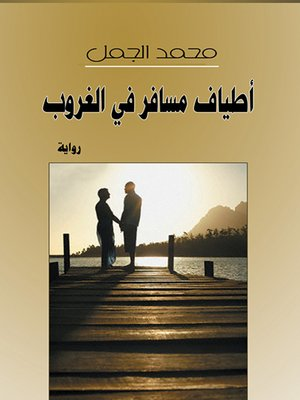 cover image of أطياف مسافر في الغروب