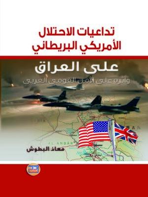 cover image of تداعيات الاحتلال الأمريكي البريطاني على العراق و أثره على الأمن القومي العربي