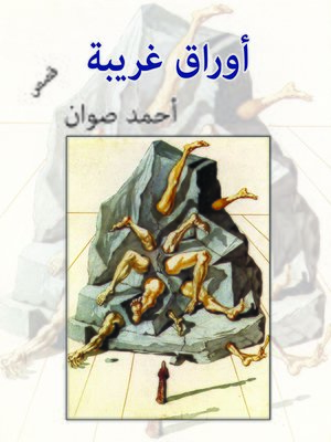 cover image of أوراق غريبة