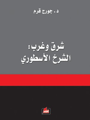 cover image of شرق وغرب : الشرخ الأسطوري