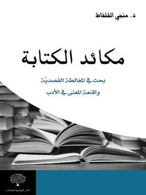 cover image of مكائد الكتابة : بحث في المغالطة القصدية وأقنعة المعنى في الأدب