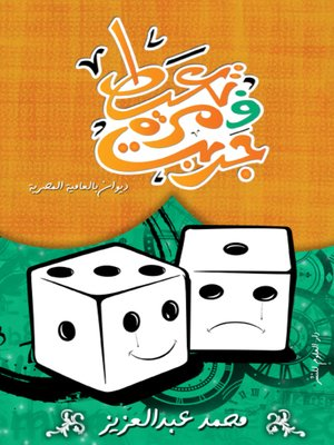 cover image of جربت ف مرة تعيط
