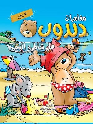 cover image of مغامرات دبدوب على شاطئ البحر