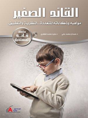cover image of القائد الصغير مواهبه وذكاءاته المتعددة