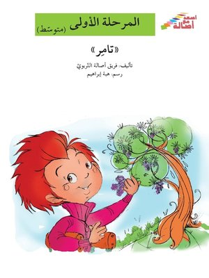 cover image of تامر