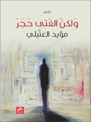 cover image of ولكن الفتى حجر