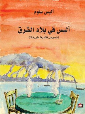 cover image of أليس في بلاد الشرق