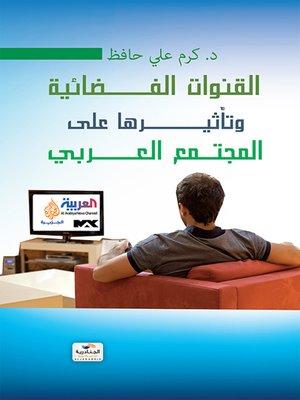 cover image of القنوات الفضائية وتأثيرها على المجتمع العربي
