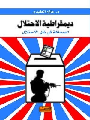 cover image of ديمقراطية الاحتلال : الصحافة في ظل الاحتلال