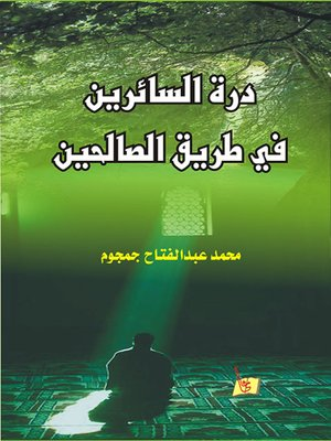 cover image of درة السائرين في طريق الصالحين