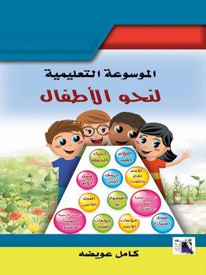 cover image of الموسوعة التعليمية لنحو الأطفال