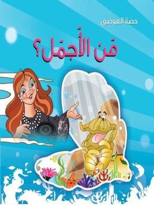 cover image of من الأجمل ؟