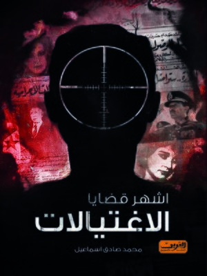 cover image of أشهر قضايا الاغتيالات