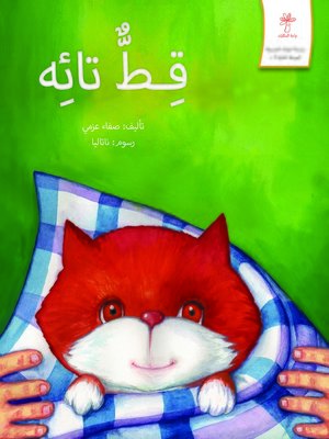 cover image of قط تائه