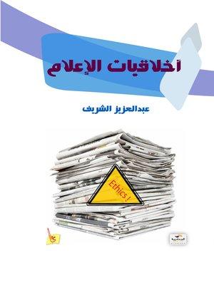 cover image of أخلاقيات الإعلام