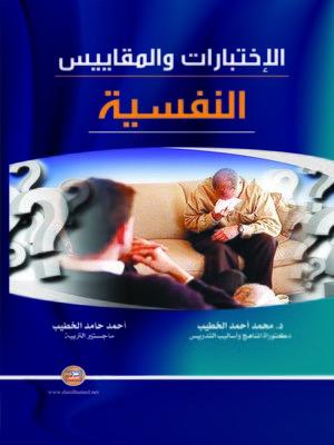 cover image of الإختبارات والمقاييس النفسية